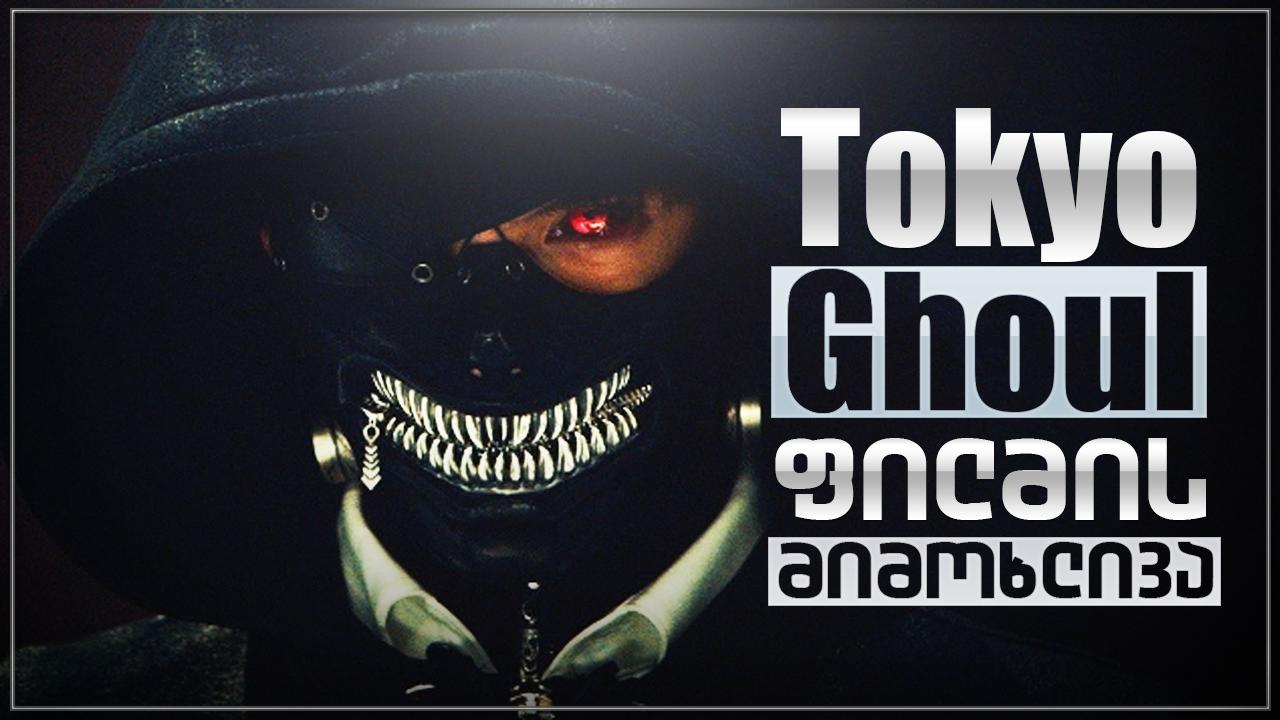 Tokyo ghoul ფილმი