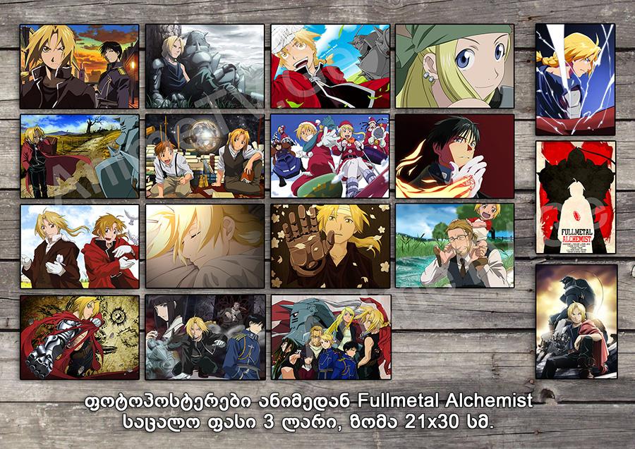 Fullmetal Alchemist [პოსტერები]