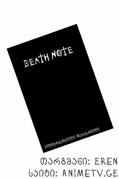 სიკვდილის რვეული - ალტერნატიული დასასრული