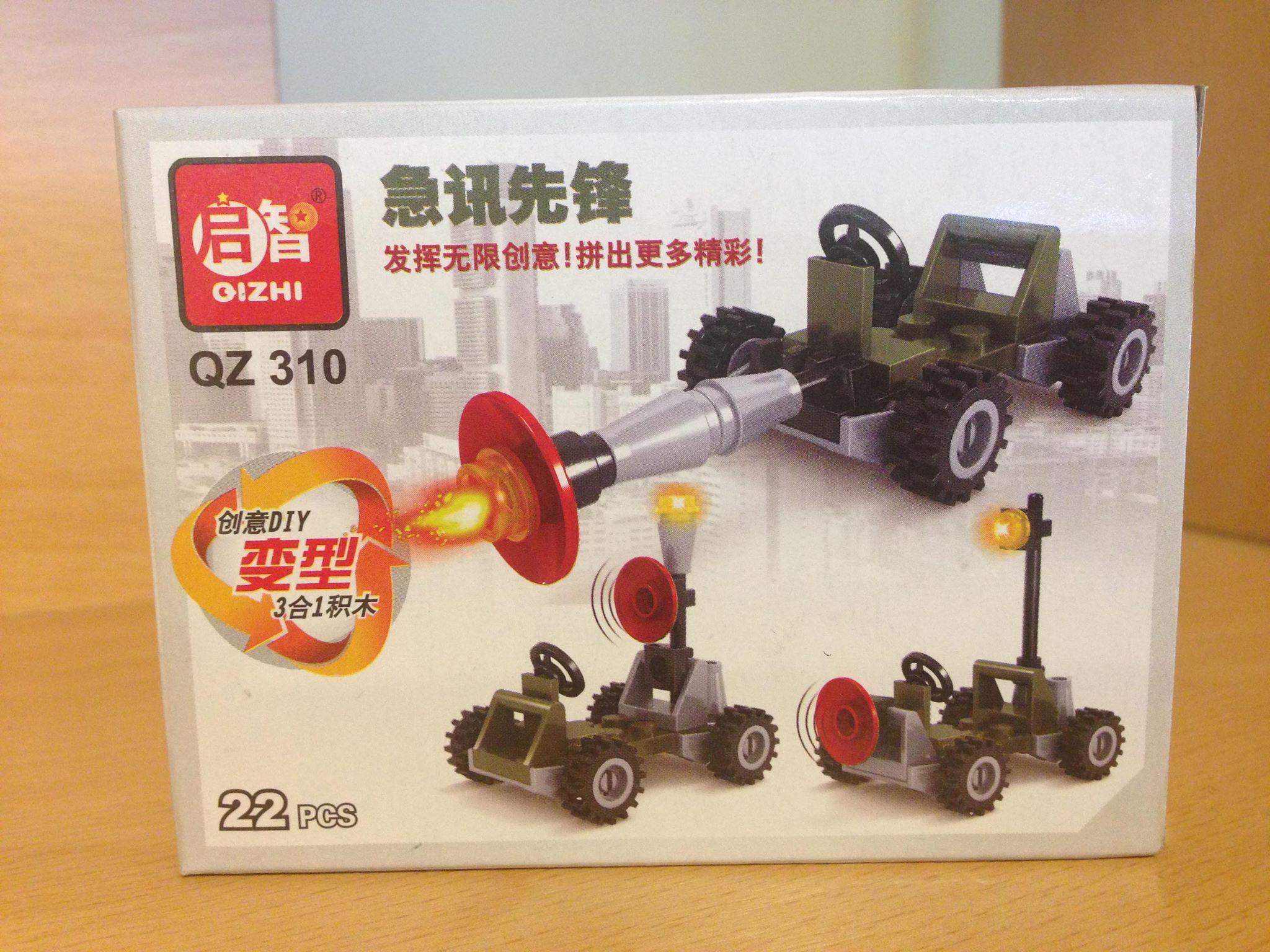 სათამაშო კონსტრუქტორი QZ - 310