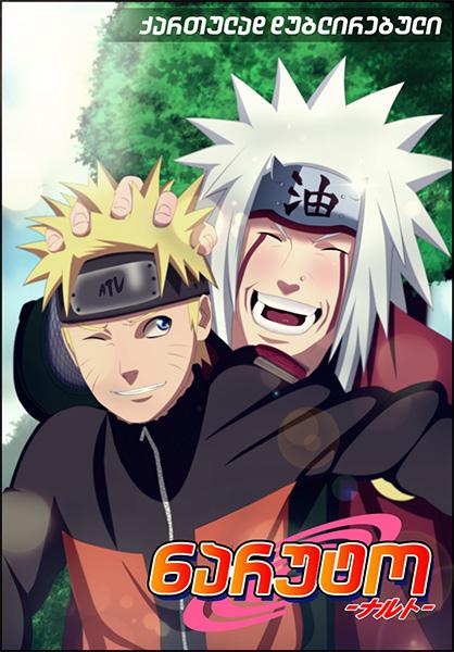 Naruto Shippuden TV2 / S21