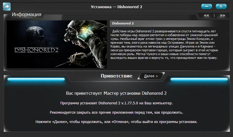 Dishonored 2 (2016) | Repack xatab