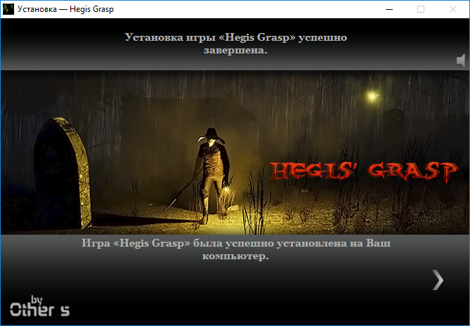 Hegis' Grasp (2017) | Repack Other s