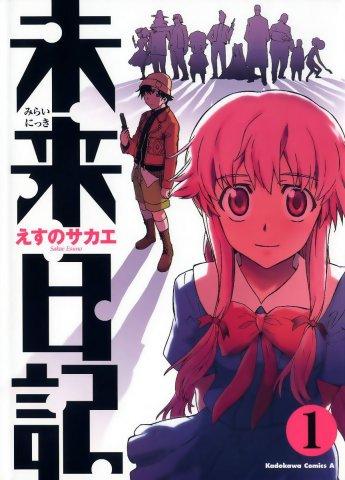 Future Diary [Manga / 1-12]
