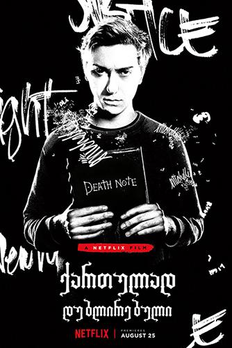 Death Note / სიკვდილის რვეული