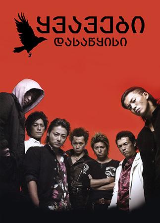 ყვავები - Crows Zero