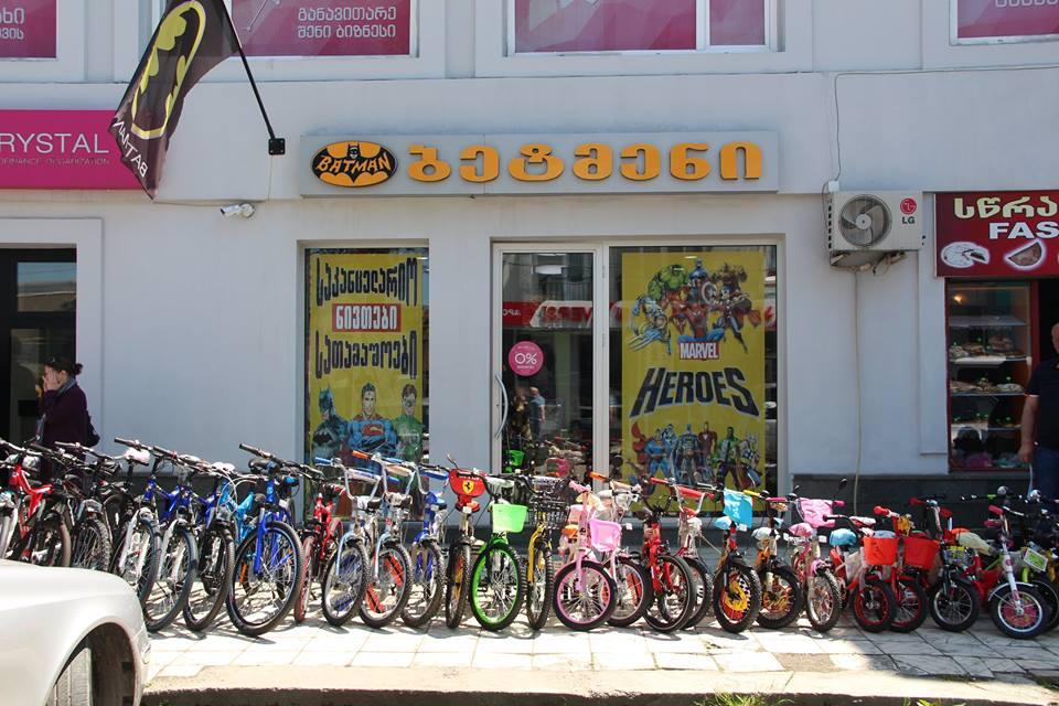 სათამაშოების მაღაზია