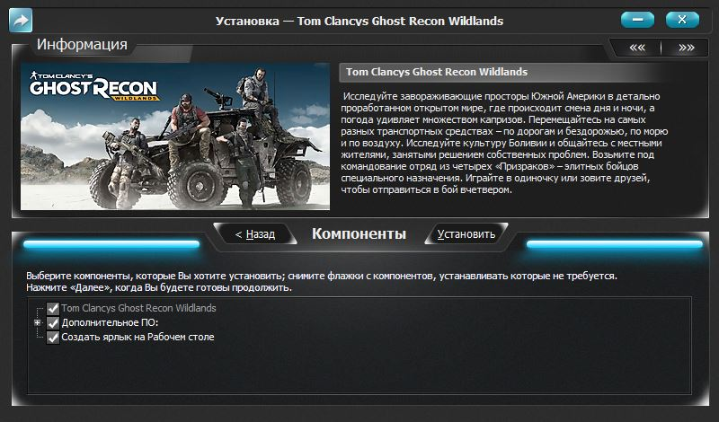 Tom Clancy's Ghost Recon: Wildlands (2017) PC | RePack By xatab
