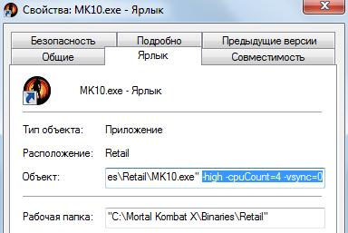 Mortal Kombat X [Update 7] (2015) PC | Patch