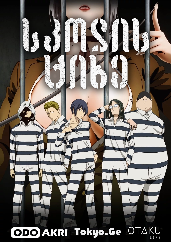 სკოლის ციხე / Prison School