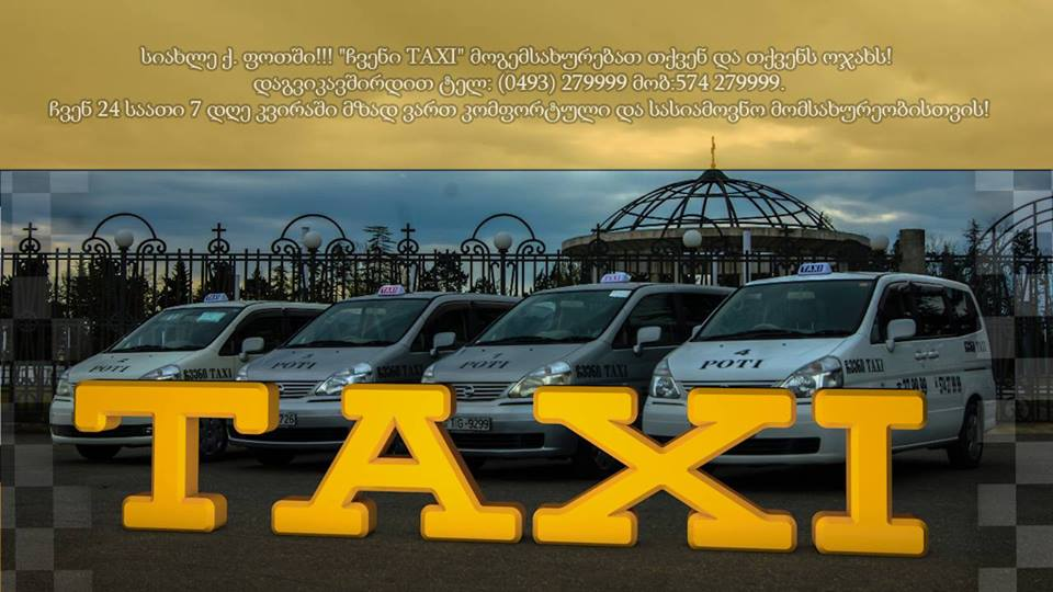ჩვენი ტაქსი