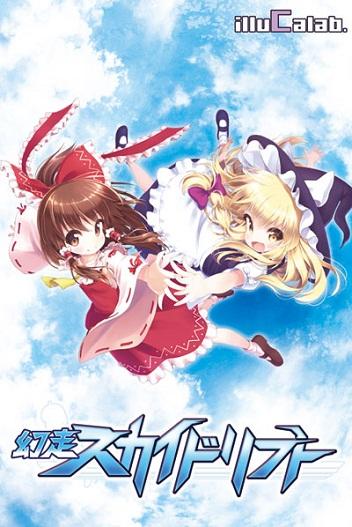 Touhou Gensou Skydrift (2015) PC