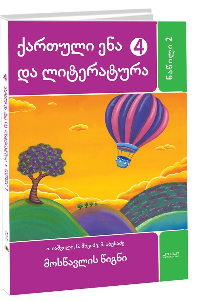 ქართული ენა და ლიტერატურა 4 კლ 2 ნაწილი მოსწავლის წიგნი