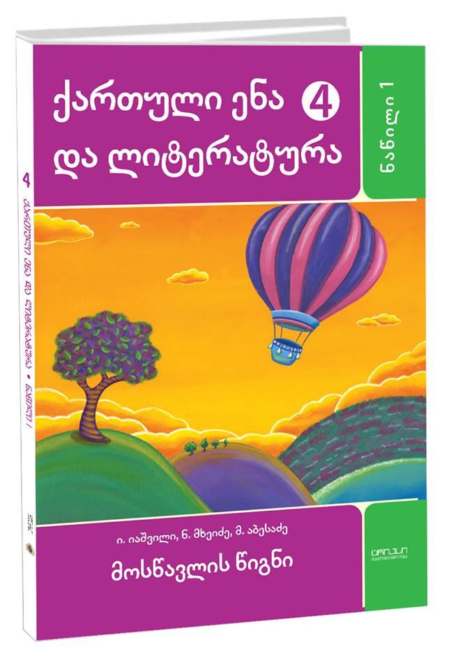 ქართული ენა და ლიტერატურა 4 კლ 1 ნაწილი მოსწავლის წიგნი