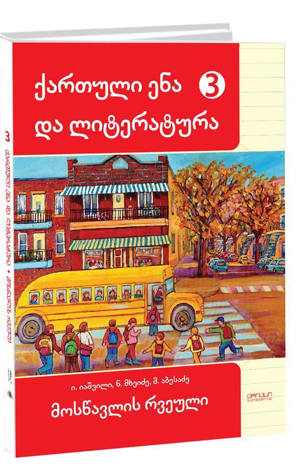 ქართული ენა და ლიტერატურა 3 კლ მოსწავლის რვეული