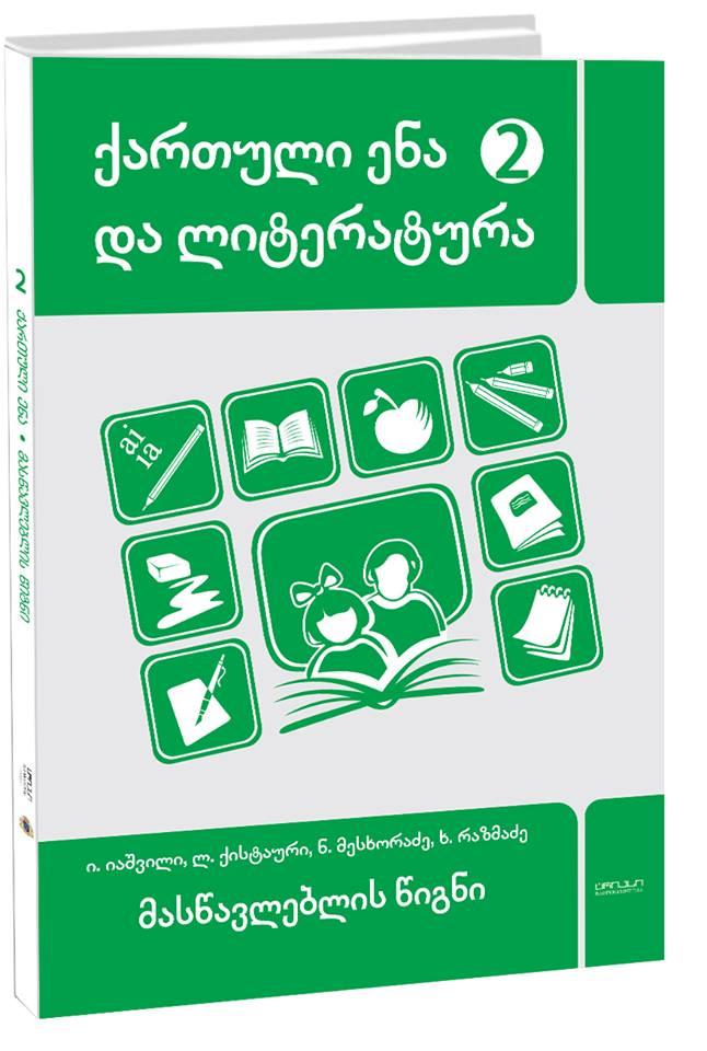 ქართული ენა და ლიტერატურა 2 კლ მასწავლებლის წიგნი