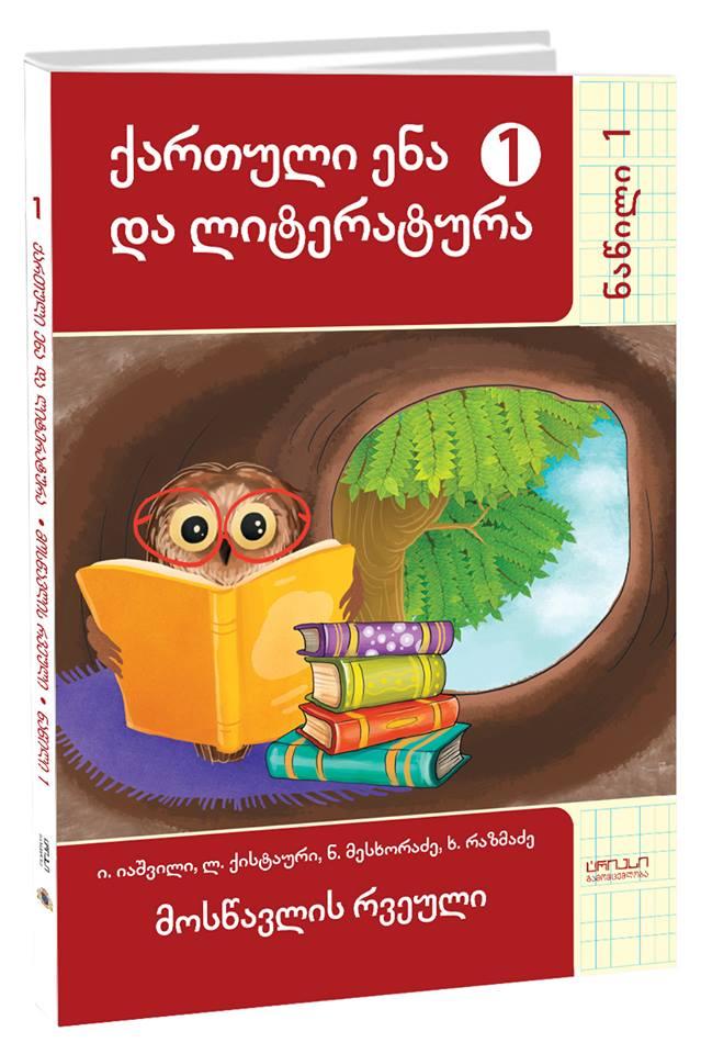 ქართული ენა და ლიტერატურა 1 კლ 1 ნაწილი მოსწავლის რვეული