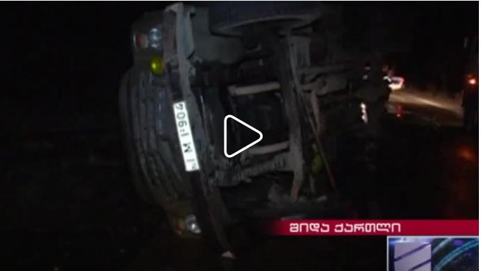 სასწრაფოდ! ავტოსაგზაო შემთხვევა სოფელ ქიწნისთან - გარდაცვლილია სამი ახალგაზრდა ბიჭი (ვიდეო)