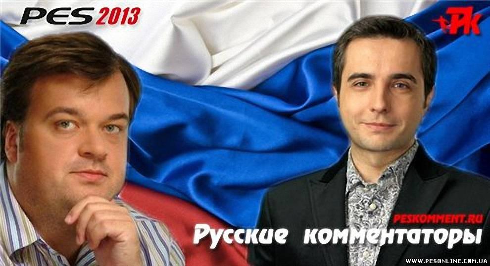 Русские комментаторы pes 13
