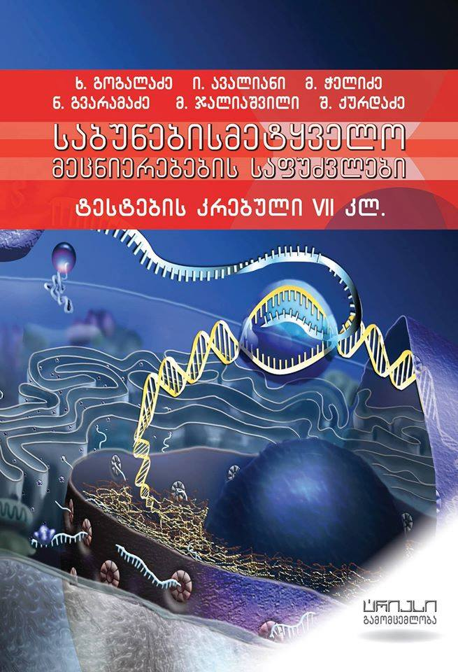 საბუნებისმეტყველო მეცნიერების საფუძველი ტესტების კრებული VLL კლ.