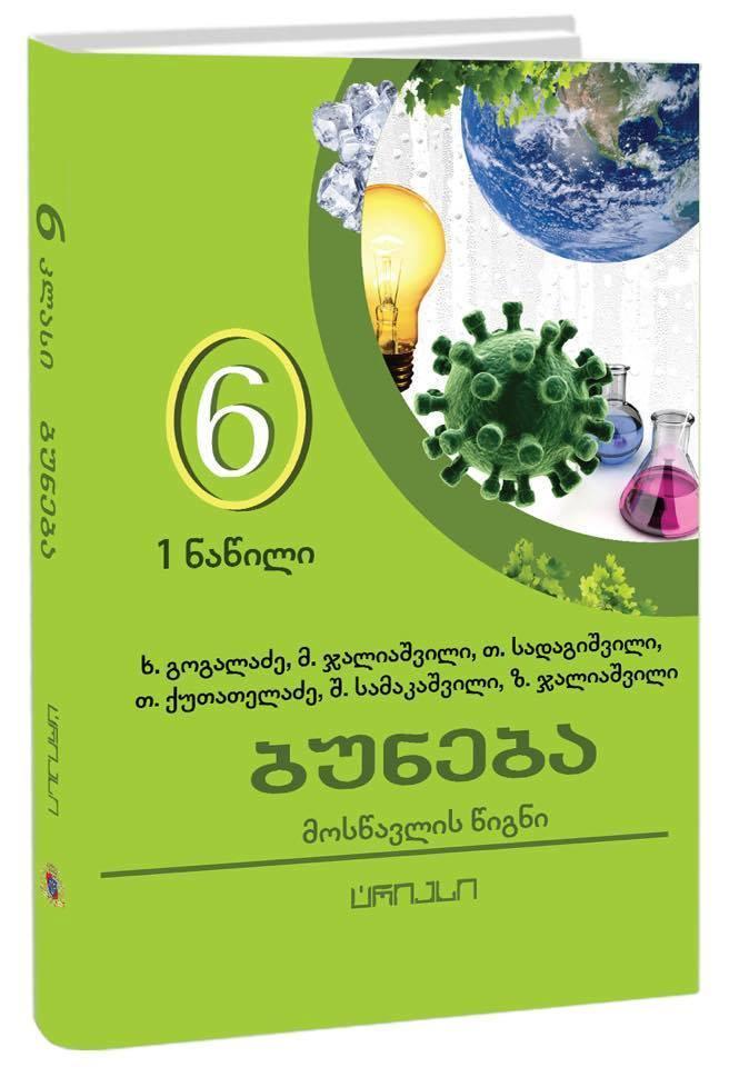 ბუნება 6კლ 1 ნაწილი მოსწავლის წიგნი