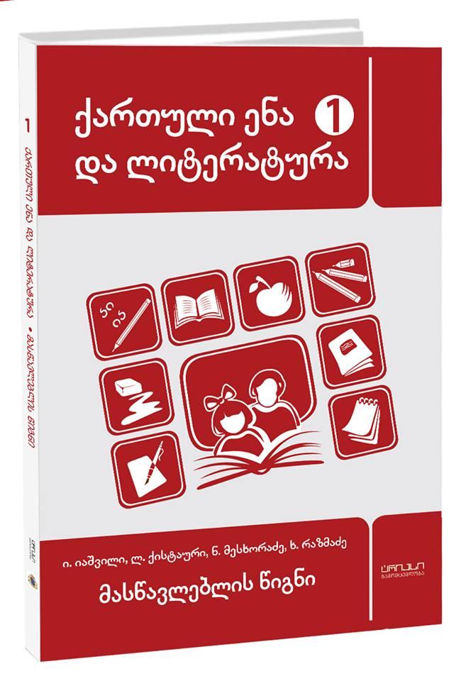 ქართული ენა და ლიტერატურა 1 კლ მასწავლებლის წიგნი