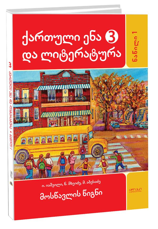 ქართული ენა და ლიტერატურა 3 კლ 1 ნაწილი მოსწავლის წიგნი