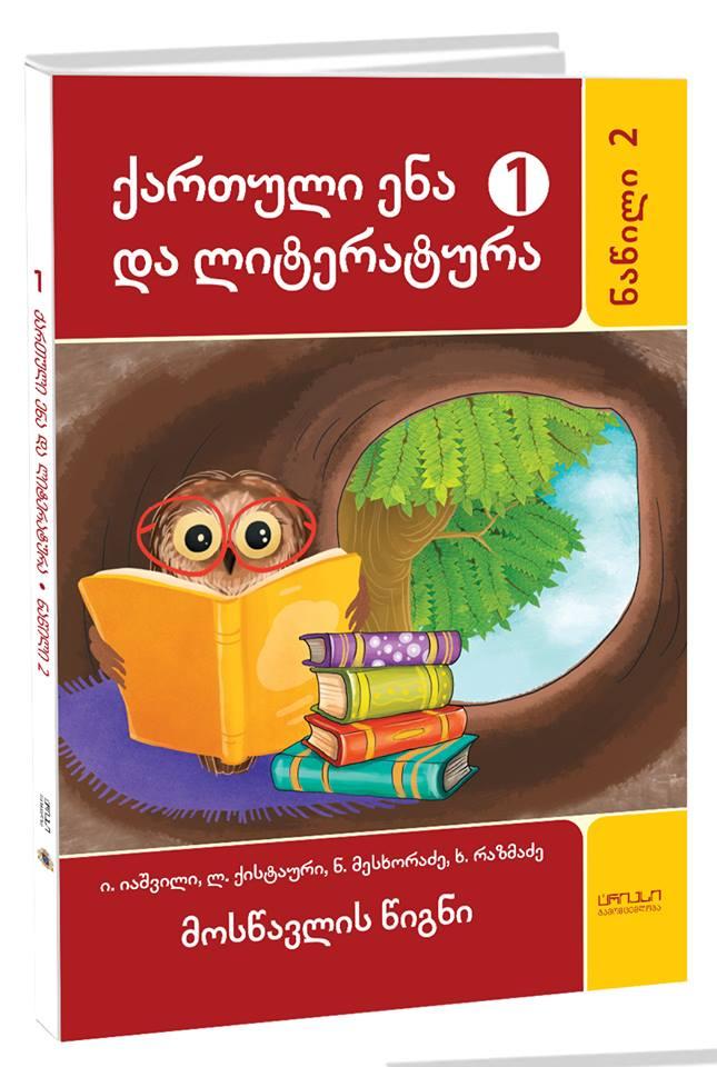 ქართული ენა და ლიტერატურა 1 კლ 2 ნაწილი მოსწავლის წიგნი