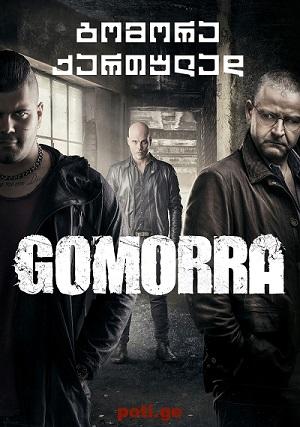 გომორა (ქართულად) / gomora (qartulad) / GOMORRA