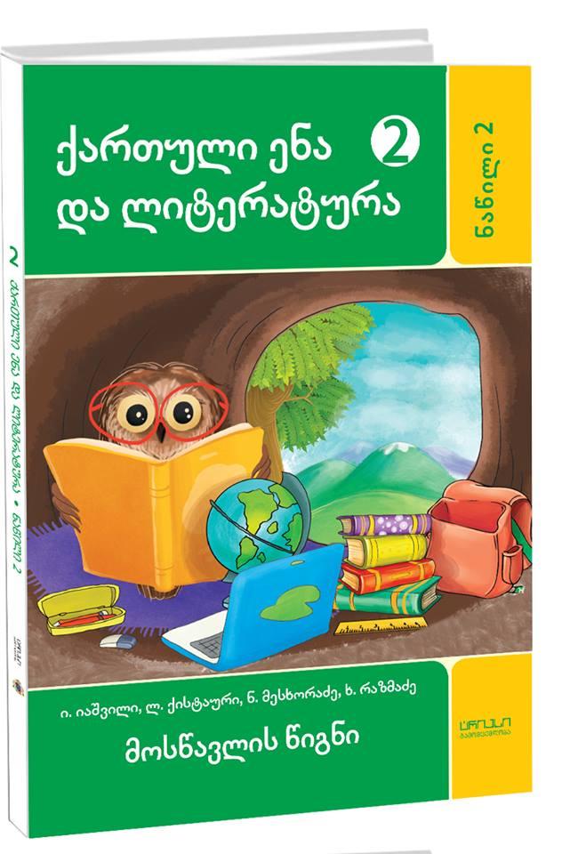 ქართული ენა და ლიტერატურა 2 კლ 2 ნაწილი მოსწავლის წიგნი