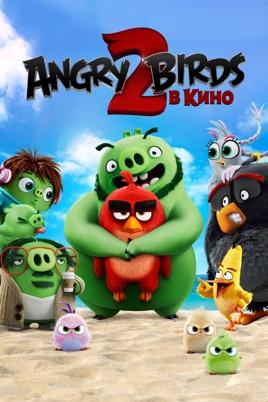 ბრაზიანი ჩიტები 2
