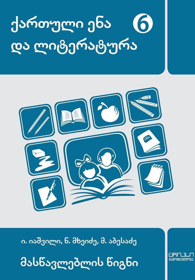6კლ. მასწავლებლის წიგნი