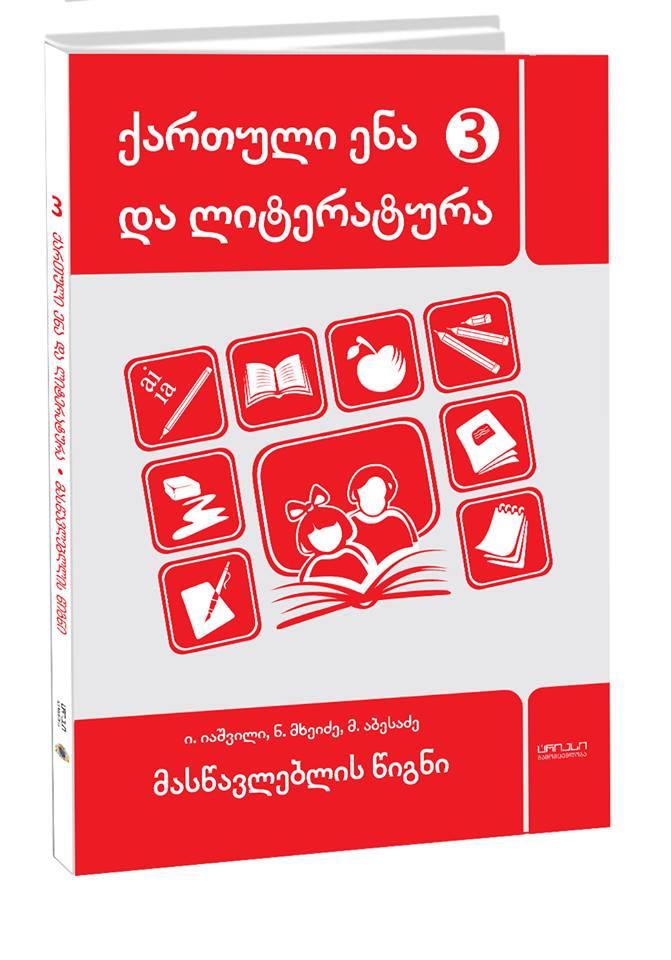 ქართული ენა და ლიტერატურა 3 კლ მასწავლებლის წიგნი