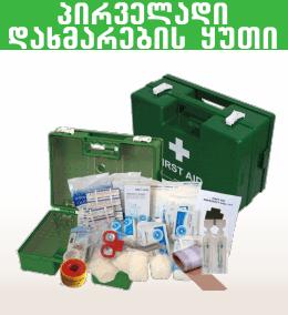სამედიცინო ყუთი