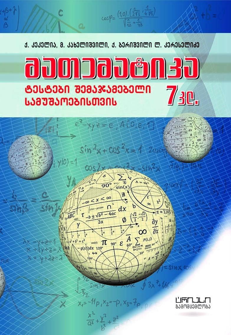 მათემატიკა ტესტების კრებული 7კლ.