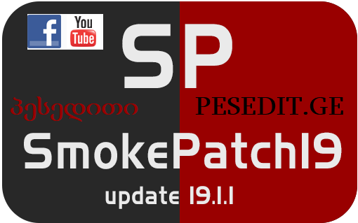 PES2019: SmokePatch19 update 19.1.1