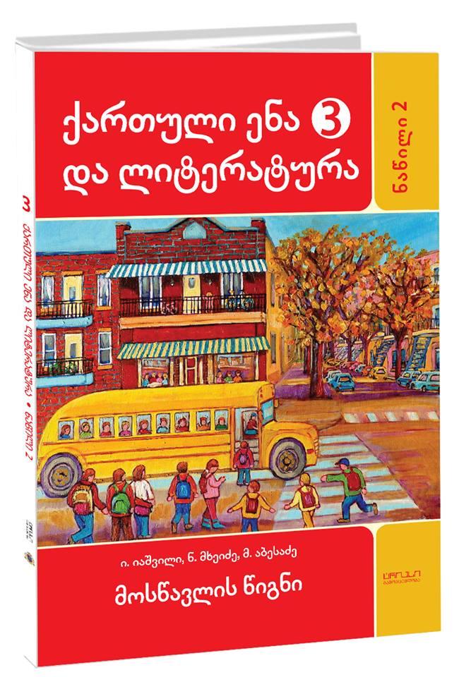 ქართული ენა და ლიტერატურა 3 კლ 2 ნაწილი მოსწავლის წიგნი