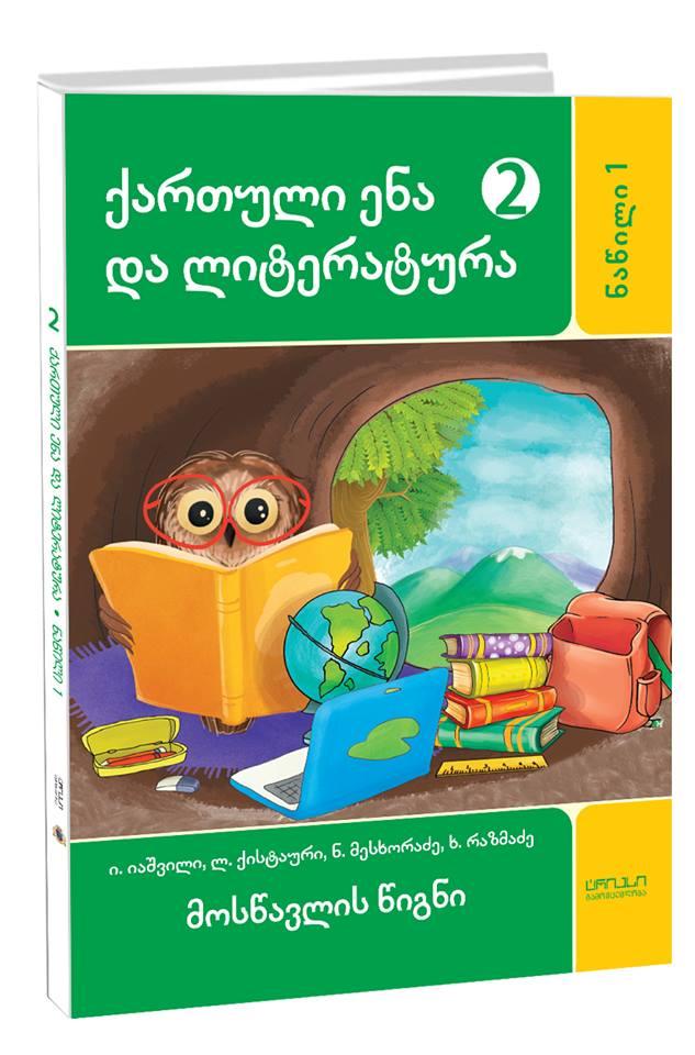 ქართული ენა და ლიტერატურა 2 კლ 1 ნაწილი მოსწავლის წიგნი