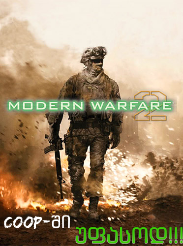 Call of Duty: Modern Warfare 2 COOP-ში უფასოდ!!