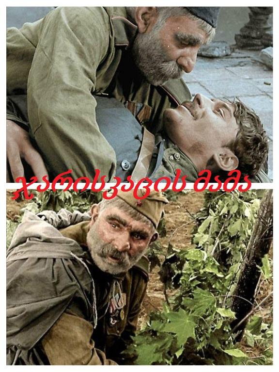 ჯარისკაცის მამა