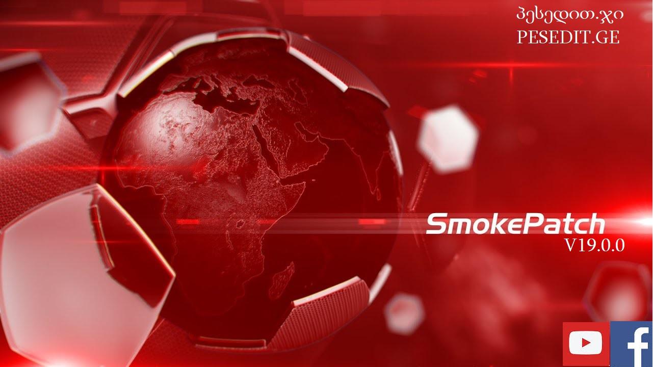 p2019 SmokePatch19 version 19.0.0