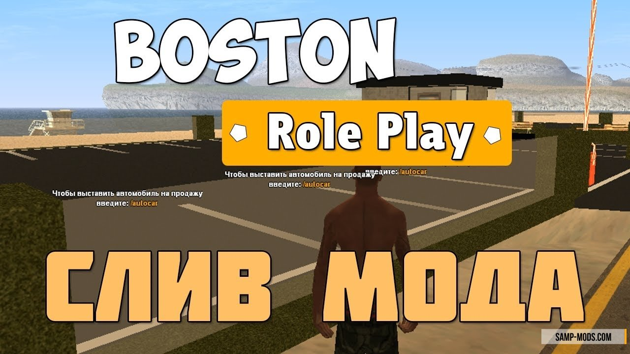 Boston Role Play [GM]
