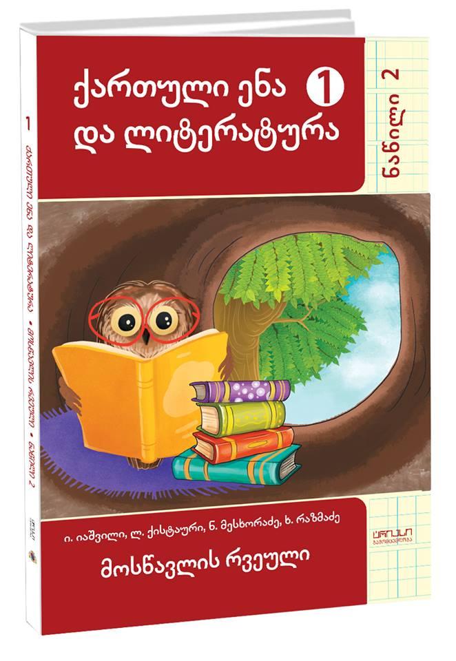 ქართული ენა და ლიტერატურა 1 კლ 2 მოსწავლის ნაწილი რვეული