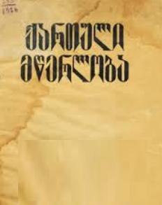 ფოთი  ქართულ  მწერლობაში