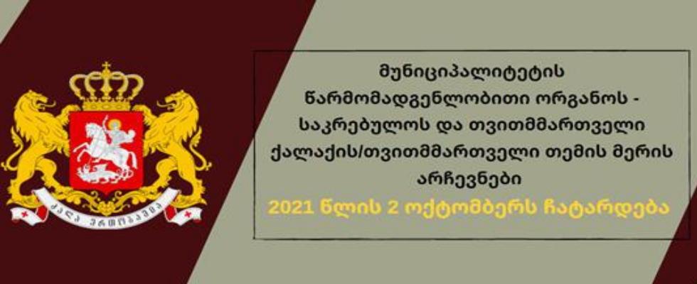 პრეზიდენტმა არჩევნების თარიღად 2021 წლის 2 ოქტომბერი დაასახელა