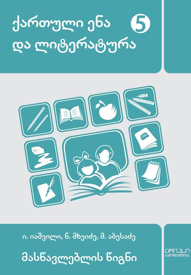 5 კლ. მასწავლებლის წიგნი