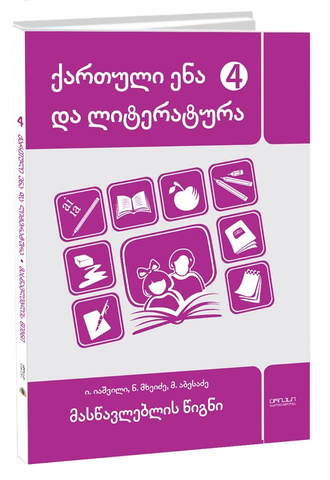 ქართული ენა და ლიტერატურა 4 კლ მასწავლებლის წიგნი