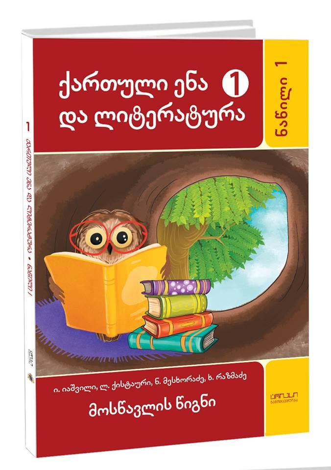 ქართული ენა და ლიტერატურა 1 კლ 1 ნაწილი მოსწავლის წიგნი