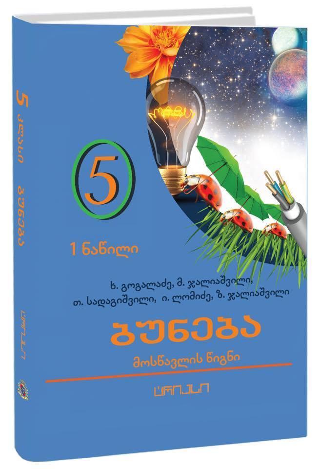 ბუნება 5 კლ 1 ნაწილი მოსწავლის წიგნი